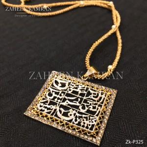 Loh E Qurani Pendant Mala!